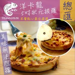 YoungColor洋卡龍FM 5吋狀元PIZZA - 總匯披薩(120g/片)