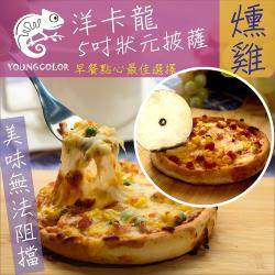 YoungColor洋卡龍FM 5吋狀元PIZZA - 燻雞披薩(120g/片)