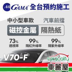 GAMA 防窺抗UV隔熱貼 磁控金屬系列 前擋 送安裝 GAMA-V70-F(車麗屋)
