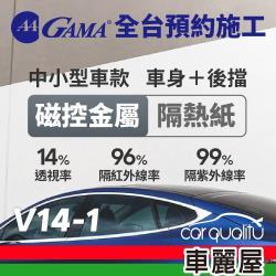 GAMA 防窺抗UV隔熱貼 磁控金屬系列 車身左右四窗+後擋 送安裝 不含天窗 GAMA-V14-1(車麗屋)