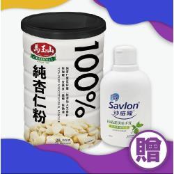 馬玉山 100%純杏仁粉380g(鐵罐)+贈沙威隆洗手乳