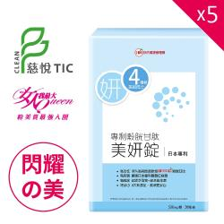 UDR專利穀胱甘肽美妍錠X5盒