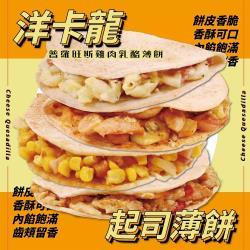 YoungColor洋卡龍FM 普羅旺斯雞肉乳酪薄餅(150g/包)