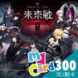 未來戰 MyCard 300點 點數卡