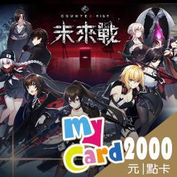 未來戰 MyCard 2000點 點數卡