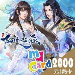 新仙俠:起源 MyCard 2000點 點數卡