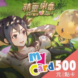 精靈樂章 MyCard 500點 點數卡