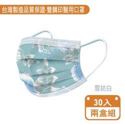 【文賀】醫用口罩 未滅菌-三層醫療口罩-花語系列-雪紡白 30入/盒;兩盒入