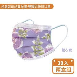 【文賀】醫用口罩 未滅菌-三層醫療口罩-花語系列-薰衣紫 30入/盒;兩盒入