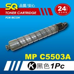 【SQ TONER】for 理光 RICOH MPC5503 黑色環保相容影印機碳粉匣 (適用機型MP C5503 彩色雷射A3多功能事務機)