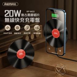 REMAX 復古黑膠唱片造型 20W無線快充充電盤 (RP-W23)