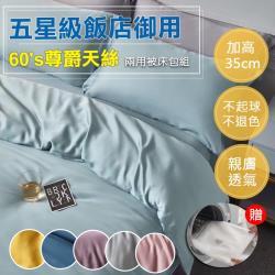 幸運草-尊榮素色 頂級嫩柔100% 60支萊賽爾天絲四件式兩用被床包組-贈*加大專用洗滌袋