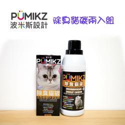 PUMIKZ波米斯 除臭貓碳貓砂添加劑1000cc(任選兩入)