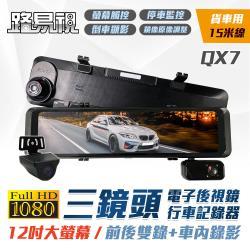 【路易視】QX7 12吋 1080P 三鏡頭 行車記錄器 電子後視鏡 (雙錄+車內錄影) 貨車專用