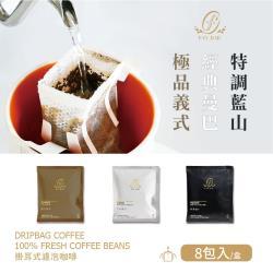 完美濾掛咖啡組-經典曼巴、極品義式、特調藍山