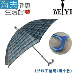 海夫健康生活館  Weiyi 志昌 日式楓木 耐重抗風 高密度抗UV 鑽石傘 沉穩藍 嬌小款(JCSU-F01)