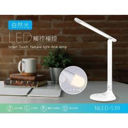 (2入組)NAKAY LED觸控檯燈NLED-539 -庫