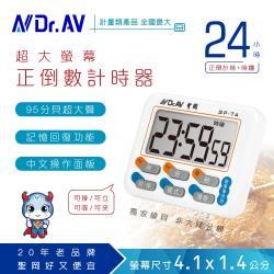 【N Dr.AV聖岡科技】GP-7A 24小時超大螢幕計時器