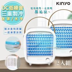 二入組【KINYO】冰爽涼風扇DC扇/水冷氣/水冷扇(UF-1908)冰涼/水冷