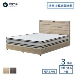 A FACTORY 傢俱工場-佐賀 日系安全插座加厚床頭 房間3件組(床頭+經濟+床墊)-雙大6尺