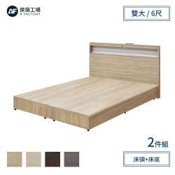 A FACTORY 傢俱工場-山田 LED燈光插座USB房間2件組(床頭+3分底)-雙大6尺