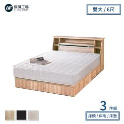A FACTORY 傢俱工場-藍田 日式收納房間3件組(床頭箱+床墊+床底)-雙大6尺