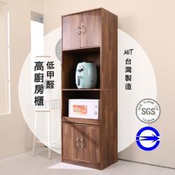 百佳 低甲醛多功能180CM高廚房電器櫃餐廚收納櫃