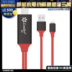 【FR08R火焰紅】四代Leader蘋果專用 HDMI鏡像影音轉換線(加送3大好禮)