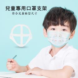 【200入】MS06兒童專用款 超舒適透氣立體口罩內托支架