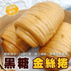 海肉管家-黑糖金絲捲(2顆/每顆約60g±10%)
