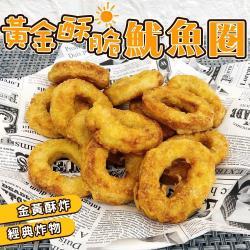 海肉管家-黃金酥脆魷魚圈(12包/每包約200g±10%)