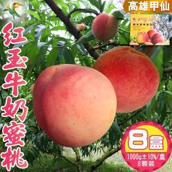 【禾鴻】高雄甲仙網室無毒栽培香甜牛奶蜜桃8顆x8盒