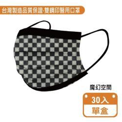 【文賀】醫用口罩 未滅菌-三層醫療口罩-編織夢想系列-魔幻空間 30入/盒