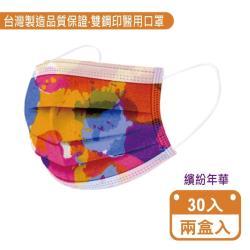 【文賀】醫用口罩 未滅菌-三層醫療口罩-時尚系列-繽紛年華 30入/盒;兩盒入