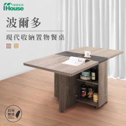 IHouse-波爾多 現代收納置物 餐桌/摺疊桌/折疊桌/蝴蝶桌