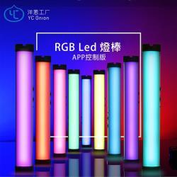 洋蔥 Onion RGB Led 燈棒 APP控制版