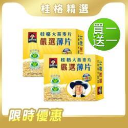 【桂格】嚴選薄片大燕麥片 1200g X2入