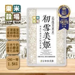 樂米穀場花蓮富里初雪美姬1.5KG(日本牛奶皇后改良品種)