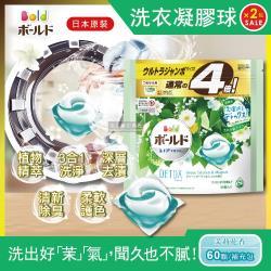 日本P&G Ariel/Bold第五代3D立體4倍洗衣凝膠球 60顆x2包 茉莉花香洗衣球