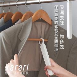 日本Karari 珪藻土多功能除臭除濕棒掛鉤式(L)