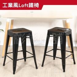 [彬彬小舖]  [完全免安裝-鐵皮椅]  61公分  LOFT工業風  高腳椅/吧台椅/吧檯椅/工作椅/餐椅/鐵凳/鐵椅/椅凳
