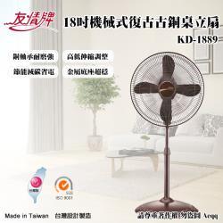 【友情牌】18吋機械式復古古銅桌立扇(KD-1889)