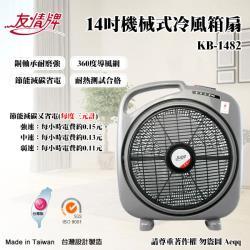 【友情牌】14吋手提冷風箱扇(KB-1482)