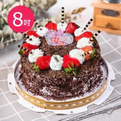 樂活e棧-母親節造型蛋糕-黑森林狂想曲蛋糕1顆(8吋/顆)