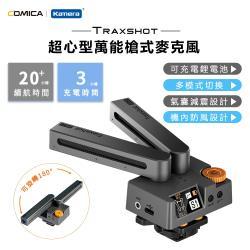 COMICA TraxShot 多功能變形槍式麥克風 指向性麥克風