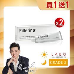 (買1送1) Fillerina 撫紋豐盈眼唇霜-輕熟版Grade 2