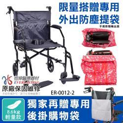 【恆伸醫療器材】E恆伸醫療器材ER-0012-2鋁合金輕量化折背/拆腳輪椅 /8.6KG(加贈外出防塵袋、水杯架)