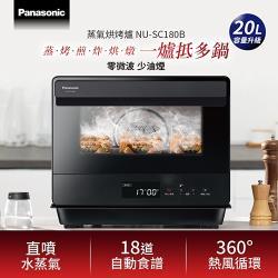 Panasonic 國際牌 20公升蒸氣烘烤爐 NU-SC180B-庫