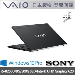 SONY VAIO S11筆電 11.6吋/i5-8250U/8G/500G SSD/獨顯晶片Intel® UHD Graphics 620/W10P