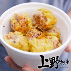 【上野物產】舌尖上美味的蝦仁燒賣(300g/約15粒/包) x1包